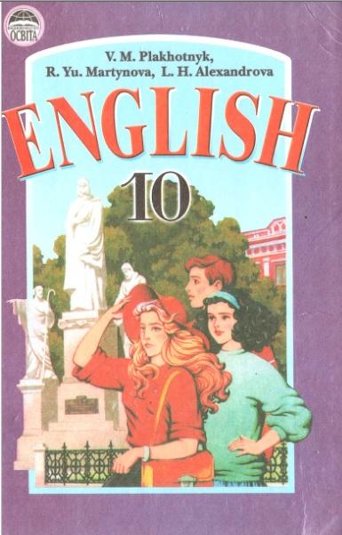Гдз 4 Клас Англійська Мова Плахотник ГДЗ