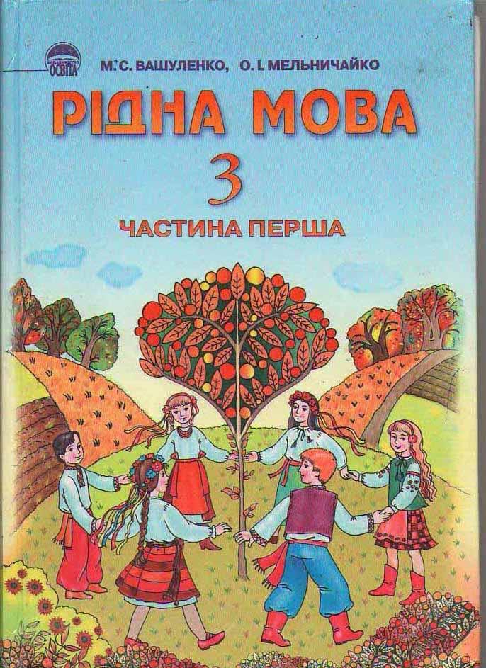 Гдз Українська Мова Нова програма 2014
