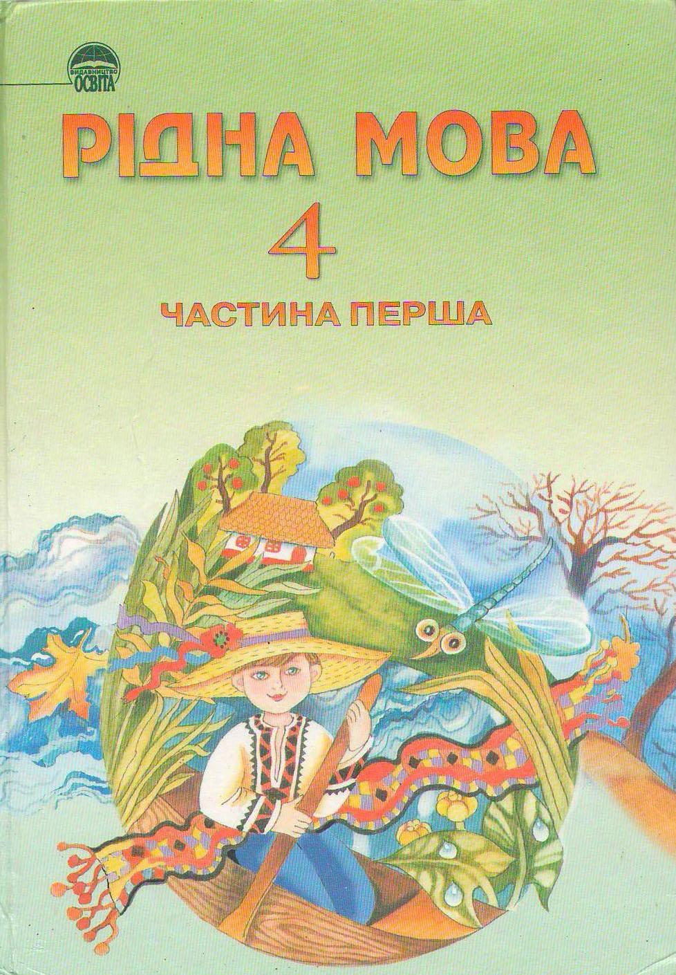 Частина гдз українська мова 1 4 класу