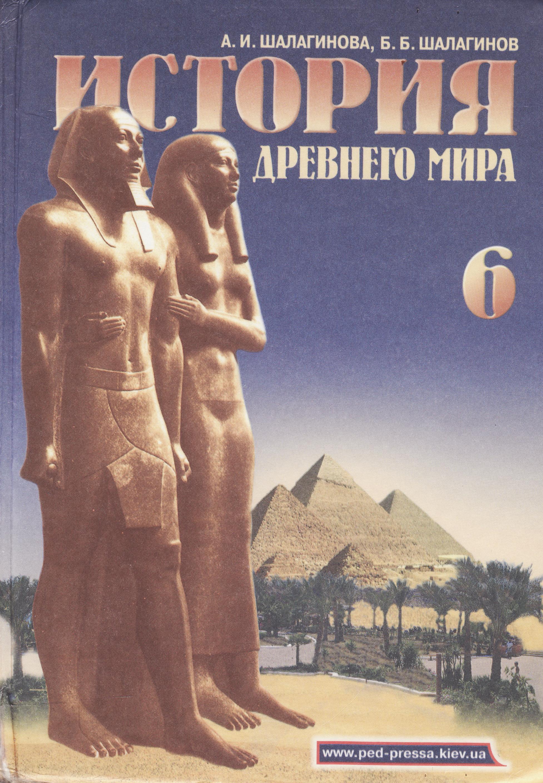 Древнего 6 решебник шалагинова и класса истории по мира