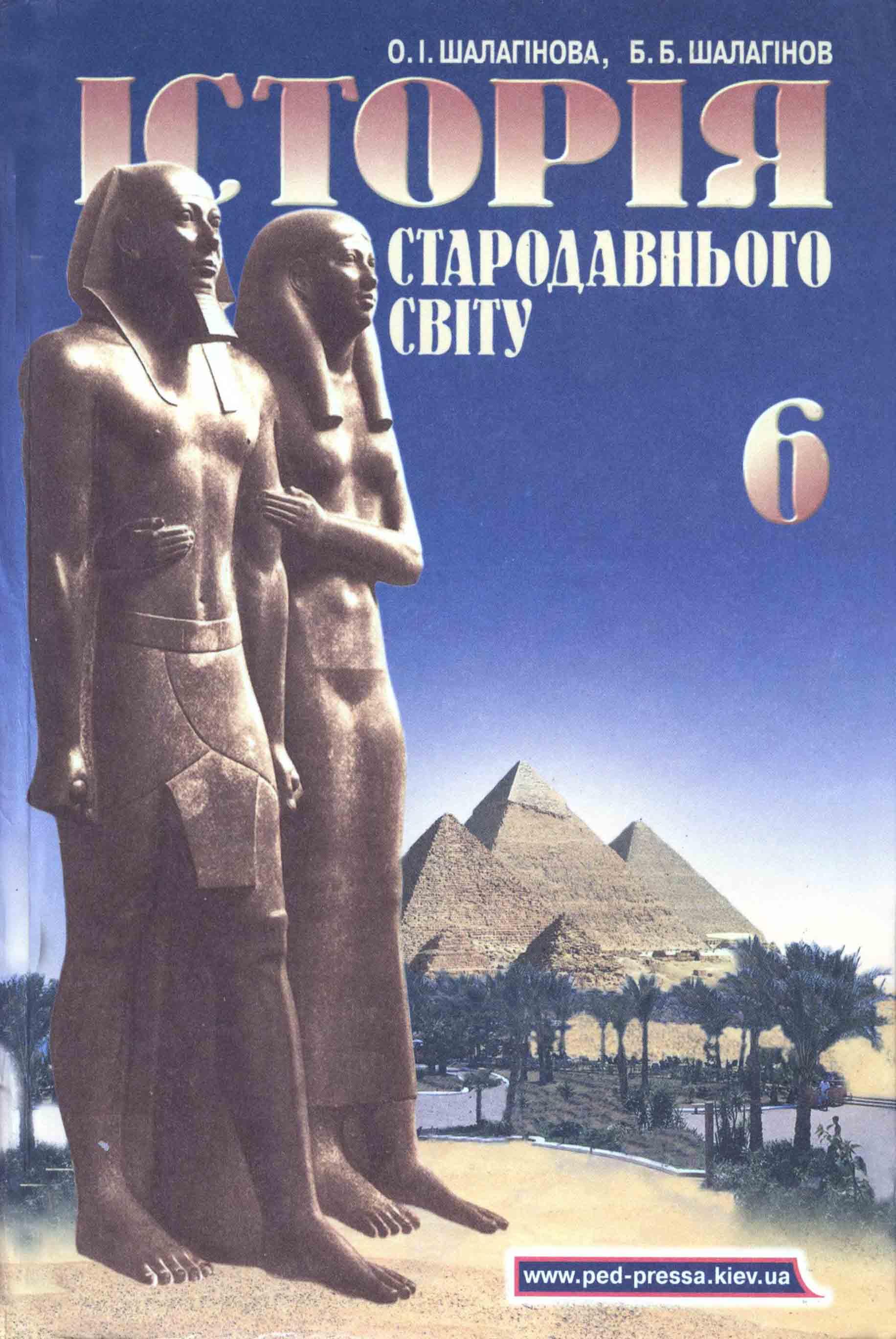 Історія стародавнього світу 6 клас