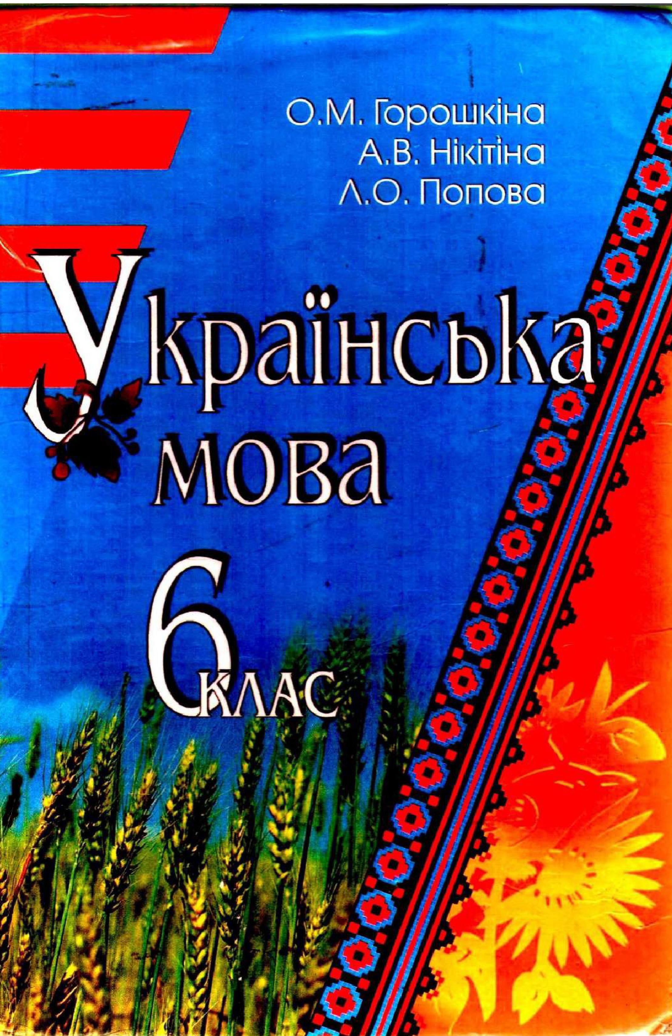 по класс решебник горошкина никитина украинскому языку за попова 6