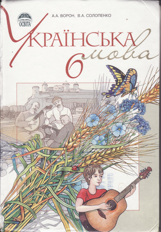 По 2006 солопенко украинскому гдз ворон языку