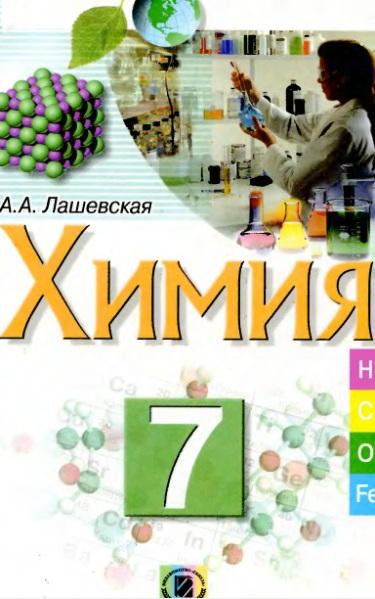 Учебник По Географии Беларуси 10 Класс