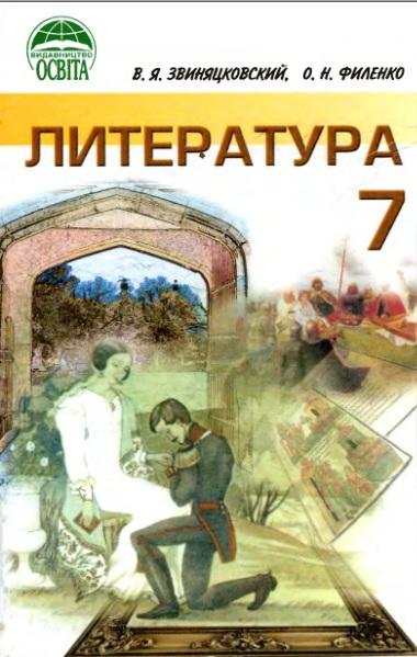 Рабочая Программа Литература 7 Класс Коровина