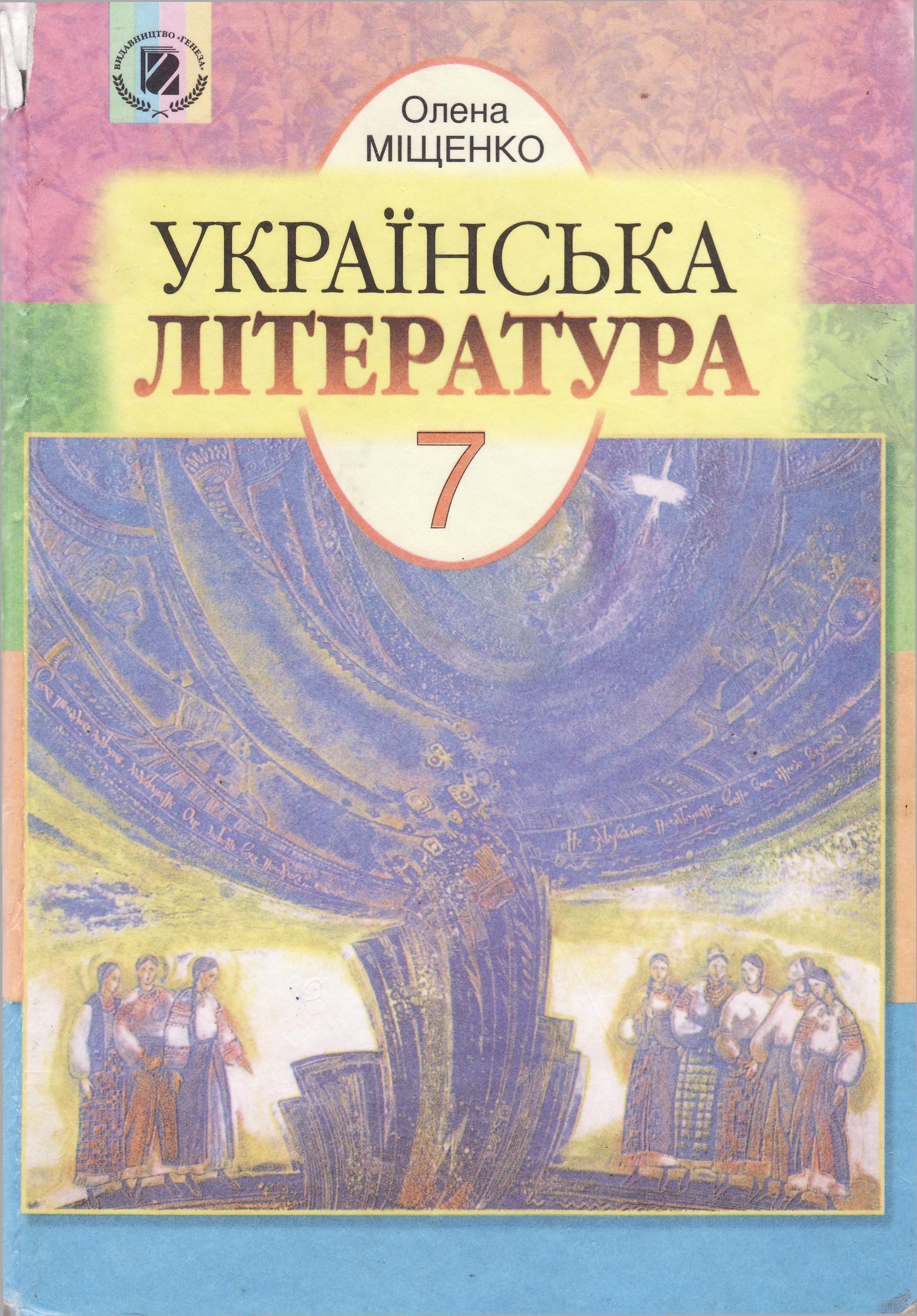 мищенко 8 гдз укр.лит класс