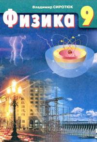 """В.Д. Сиротюк """"Физика."""" Учебник для 9 класса"""